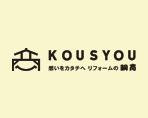 長野県初のIKEAキッチン正規取扱店キッチンショールームのあるリフォーム会社 株式会社鋼商