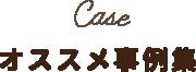 長野県初のイケアキッチン正規取扱店キッチンショールームのあるリフォーム会社 株式会社鋼商のオススメ事例集