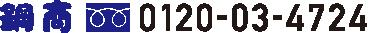 鋼商フリーダイアル0120-03-4724