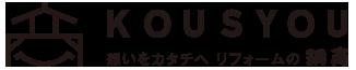 KOUSYOU想いをカタチへリフォームの鋼商