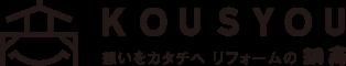 リフォームのことなら鋼商へ 長野県初のIKEAキッチンショールームのあるリフォーム会社