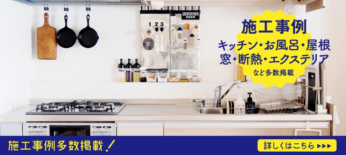 こうしょうでは、IKEAのキッチンのプランニングから施工までワンストップでお受け致します。リフォーム・新築をお考えの方、どうぞ一度KOUSYOUショールームまでお越しください。