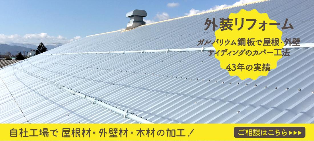 外装リフォームガルバリウム鋼板で屋根・外壁サイディングのカバー工法