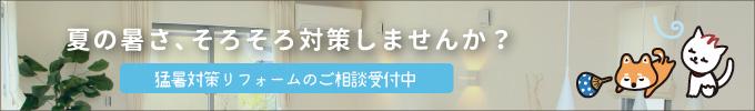 長野県初のイケアキッチン正規取扱店キッチンショールームのあるリフォーム会社 株式会社鋼商の事例一覧へ