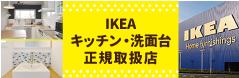 長野県初のIKEAキッチンショールームのあるリフォーム会社