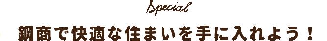 長野県初のイケアキッチン正規取扱店キッチンショールームのあるリフォーム会社 株式会社鋼商で快適な住まいを手に入れよう!