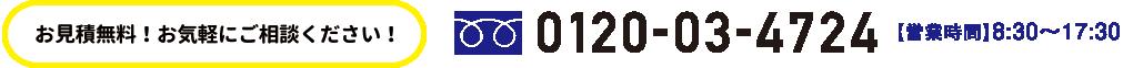 長野県初のイケアキッチン正規取扱店キッチンショールームのあるリフォーム会社 株式会社鋼商はお見積無料!お気軽にご相談ください!フリーダイアル0120-03-4724【営業時間】8:30〜17:30