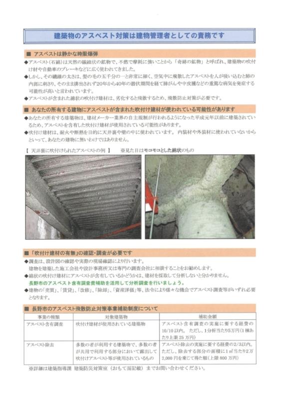 アスベストの含有調査・除去工事の補助金制度を活用して衛生的な建物にしましょう、鋼商ではいつでも相談可能です。