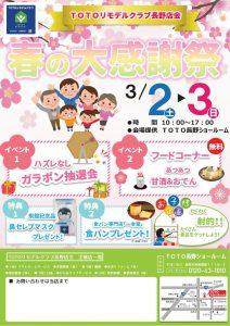 春の大感謝祭、長野市の一本堂の人気食パン、マスクが無料でもらえる。TOTOショールームにお越しください。